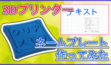 【3Dプリンタ】オリジナルのネームプレート作ってみた!【CR-10S】
