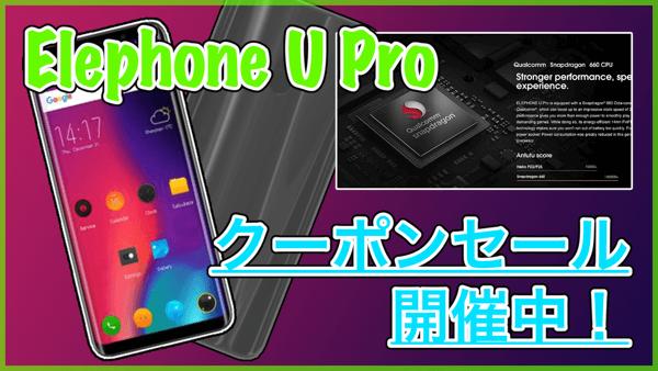 【Elephone U Pro クーポン】6GBメモリ搭載スマホがセールで369.99ドル!60ドル安くなりました
