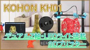 【KOHON KH01】デュアルZ軸やLEDライトを搭載した3Dプリンター!300x300x400の造形に対応!