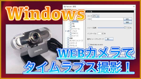 【Windows】WEBカメラでタイムラプス動画を撮影する方法!Yawcamが便利で超簡単でした!