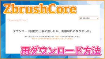 【ZBrush Core 再ダウンロード方法】ダウンロード回数の上限に達したか、期限切れになりました。の対処法!