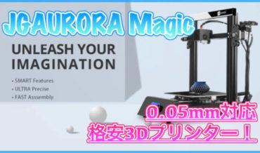 【JGAURORA Magic スペック紹介】0.05mmの造形が可能な格安3Dプリンター!ヒートベッド搭載でABSフィラメントもOK!