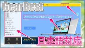 【GearBest】日本語サイト登場!日本語や変更点をチェックしてみた!開店記念セールあり