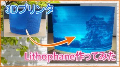 【3Dプリンタ】画像からプレートを作ってみた!Lithophaneっていうらしい【CR-10S】