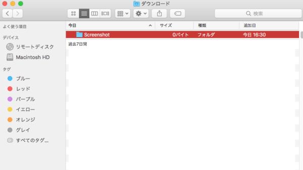 Mac スクリーンショット フォルダ