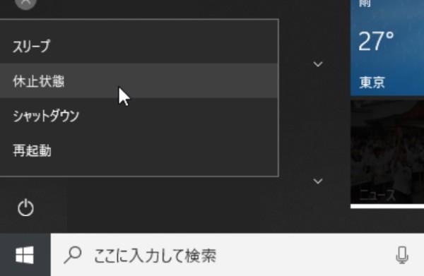 Windows 休止状態