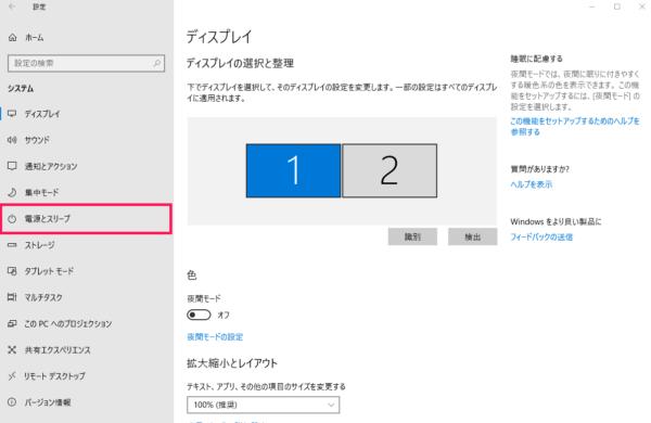 Windows 電源とスリープ