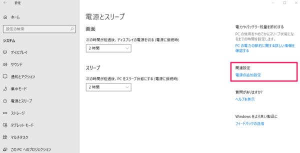Windows 電源の追加設定