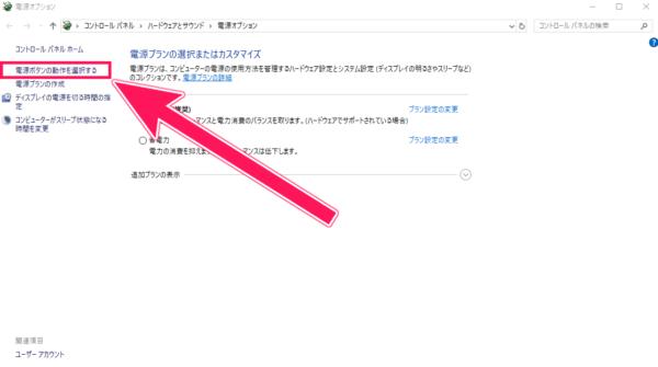 Windows 電源ボタンの動作を選択する