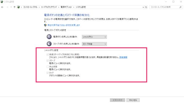 Windows シャットダウン設定