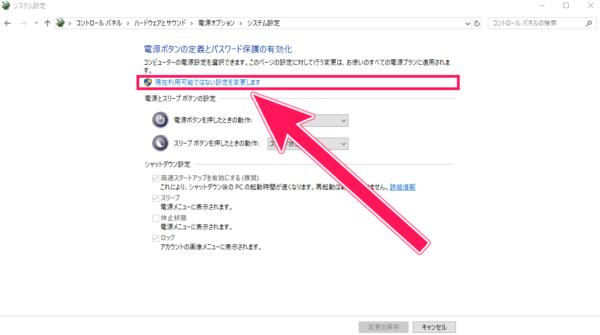 Windows 現在利用可能ではない設定を変更します