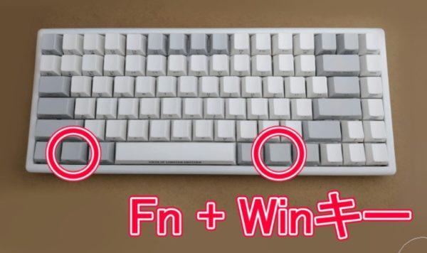 NiZ 静電容量無接点キーボード Fn+Winキー