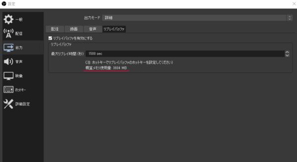 OBS Studio 概算メモリ使用量