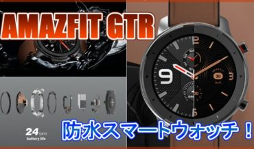 AMAZFIT GTR スペック