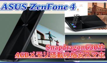 ASUS ZenFone 4 スペック