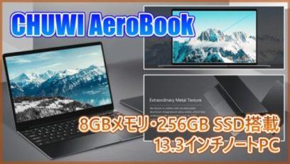 【CHUWI AeroBook】8GBメモリ・SSD搭載!13インチの高コスパWindowsPCが登場