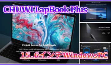 Chuwi LapBook Plus スペック