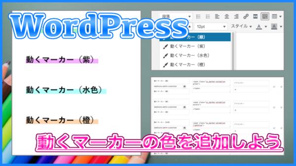 WordPress Diver 動くマーカー 追加
