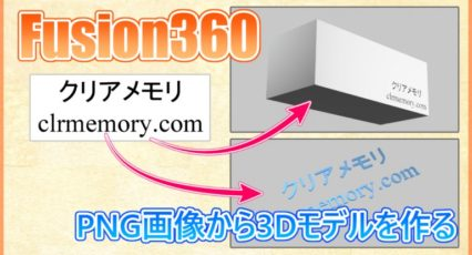 【Fusion360】PNG画像をSVGにして読み込む方法!3Dモデルにロゴを刻んでみた!