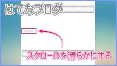 【はてなブログ】jQueryで自動スクロールを滑らかにさせる方法!