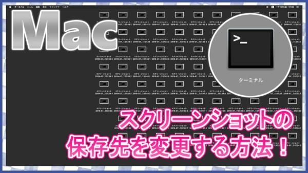 Mac スクリーンショット 保存先