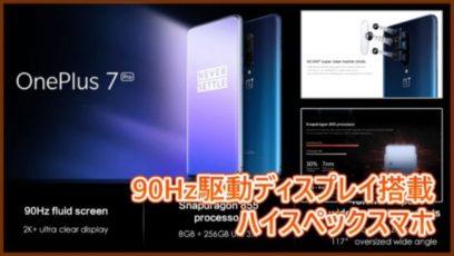 【OnePlus 7 Pro】90Hz駆動ディスプレイが魅力的な超ハイスペックスマホ登場!