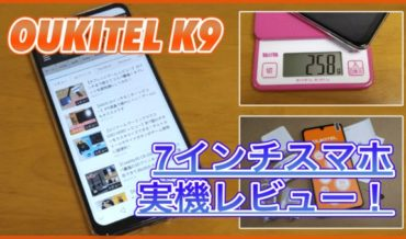 OUKITEL K9 実機レビュー
