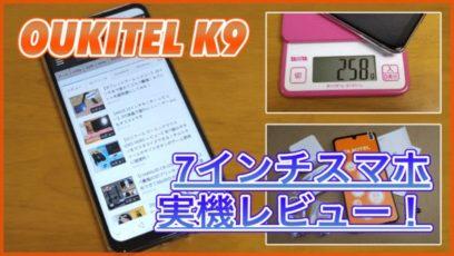 【OUKITEL K9 実機レビュー】7インチの特大ディスプレイが面白い!重量や使い心地はどう?