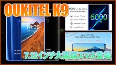 【OUKITEL K9】7.12インチの大画面ディスプレイスマホ登場!顔認証対応!