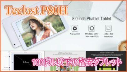 【Teclast P80H】100ドル以下の8.0インチ格安タブレット登場!スペック紹介