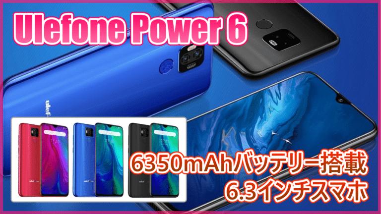 Ulefone Power 6 スペック