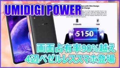 【UMIDIGI POWER】画面占有率90%越えの6.3インチスマホ登場!セール開催中