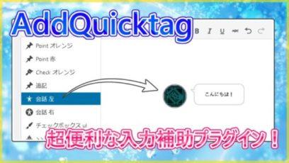 【WordPress】AddQuicktagに好きなテキストを登録しよう!使い方は超簡単!