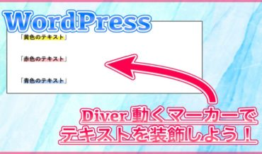 WordPress Diver 動くマーカー