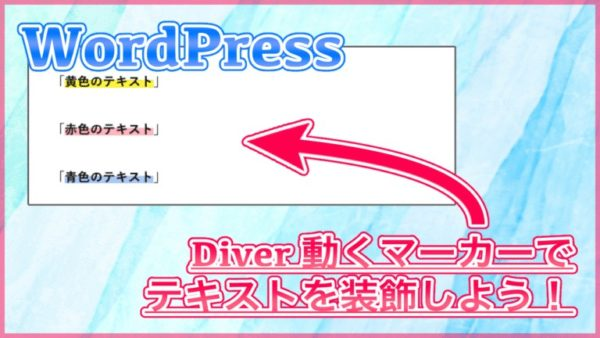 WordPress Diver 動くマーカー