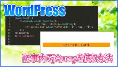 【WordPress】記事内でjQueryを使う方法!functionの書き方に注意!