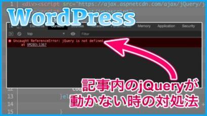 【WordPress】記事内でjQueryが動かない原因はキャッシュ系プラグインかも?