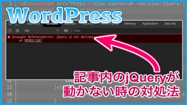 WordPress 記事内 jQuery