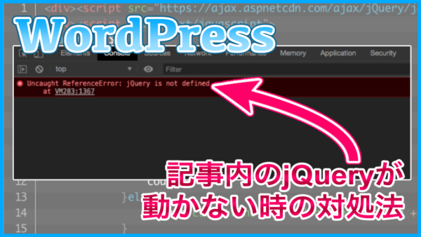 WordPress 記事内 jQuery