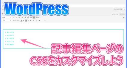 【超簡単】WordPressのビジュアルにもCSSを反映させよう!