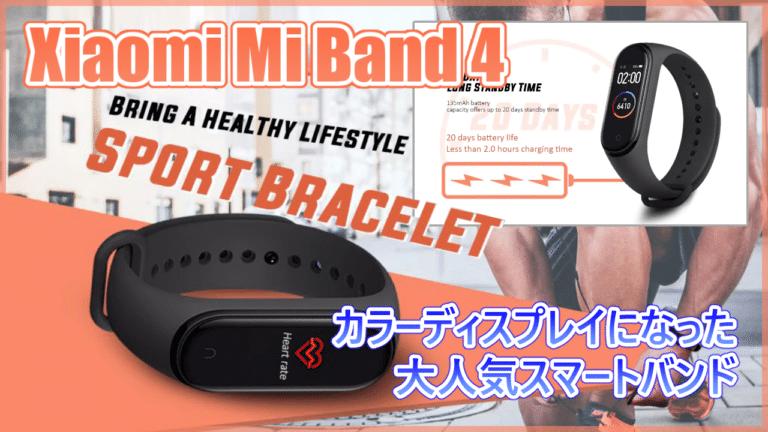 Xiaomi Mi Band 4 スペック
