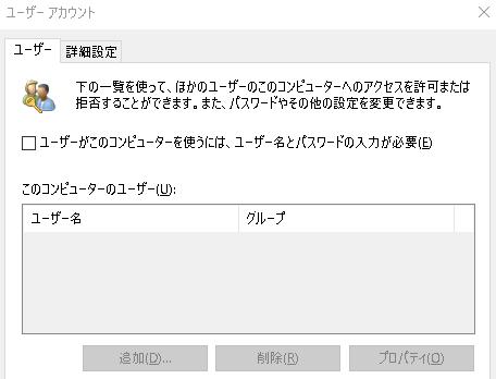 Windows ユーザーアカウント