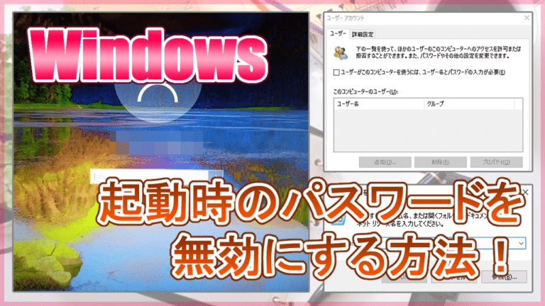 【Windows】起動時のパスワードを無効にする方法!