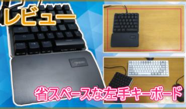 【左手キーボード レビュー】省スペースな青軸メカニカルキーボードがいい感じ!