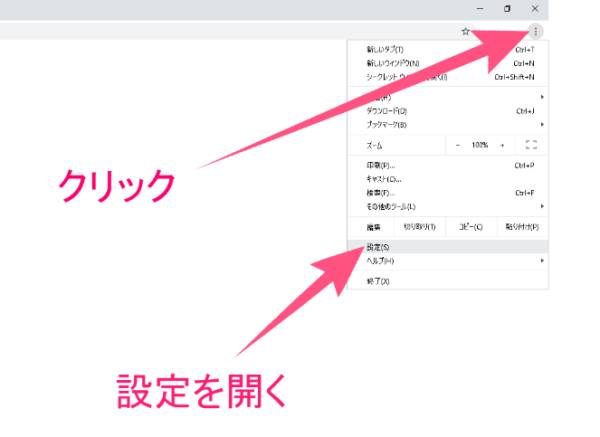 GoogleChromeの設定