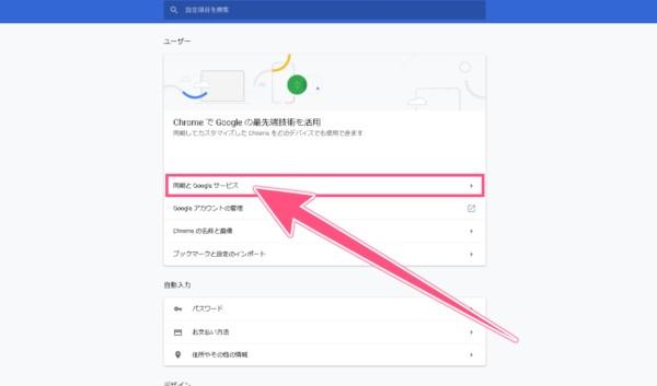 GoogleChromeの同期とGoogleサービス