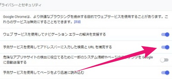 GoogleChrome オートコンプリート設定